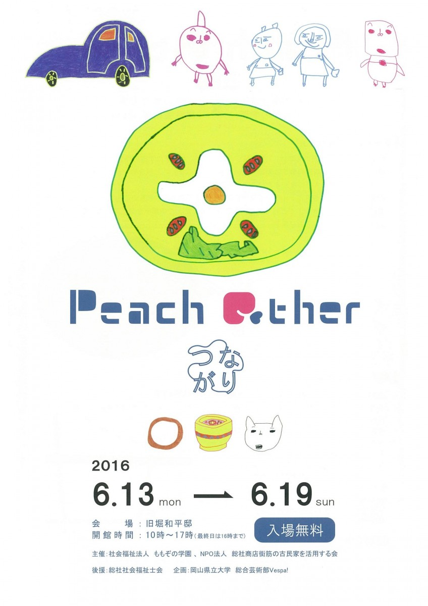 peach other 2016 表