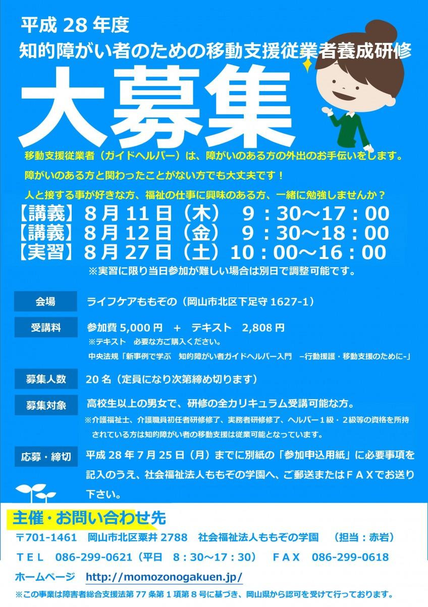 Microsoft Word - 【28ガイヘル】ポスター-001