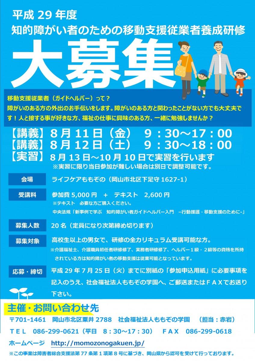 Microsoft Word - 【29 ガイヘル】ポスター