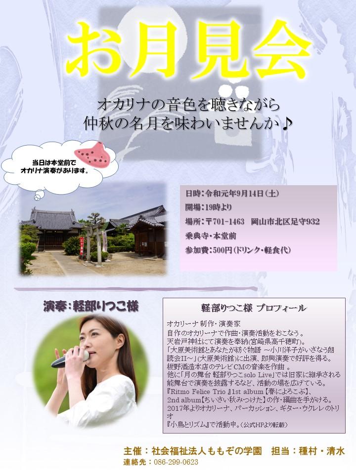 お月見会 ポスター_